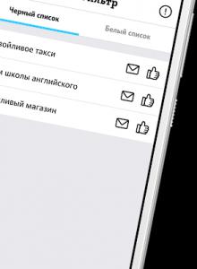 SMS-фильтр - скриншот 2