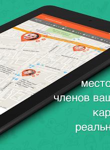 Семейный Локатор - GPS трекер - скриншот 9
