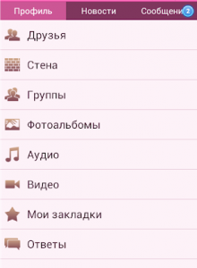 Kate Mobile для ВКонтакте - скриншот 4