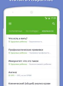 Доктор Комаровский – официальное приложение - скриншот 4