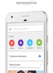 Google Фото - скриншот 5