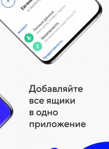 mail ru почта