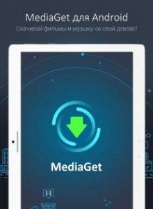 mediaget_1
