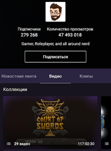 Twitch - скриншот 4
