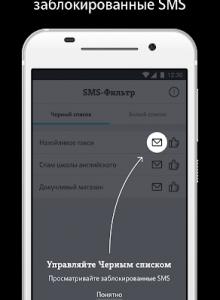 SMS-фильтр - скриншот 5