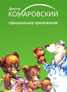 Доктор Комаровский – официальное приложение - скриншот 12