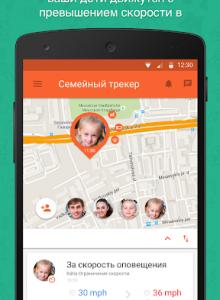 Семейный Локатор - GPS трекер - скриншот 4