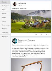 Kate Mobile для ВКонтакте - скриншот 11