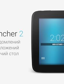 Smart Launcher 5 - смарт лаунчер - скриншот 4