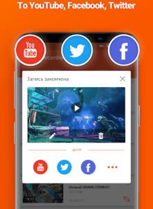 Запись Экрана -снимать видео с экрана, V рекордер - скриншот 6