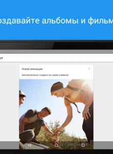 Google Фото - скриншот 16