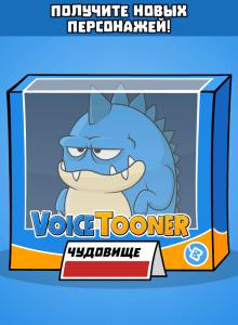 voicetooner - скриншот 2