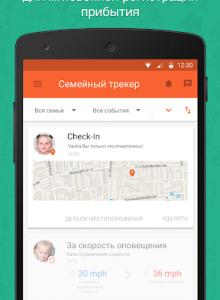 Семейный Локатор - GPS трекер - скриншот 5