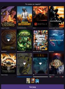 Twitch - скриншот 12