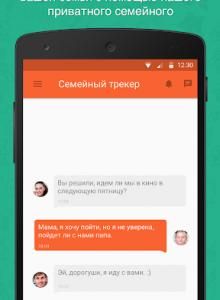 Семейный Локатор - GPS трекер - скриншот 3