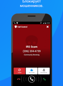 Call Blocker - Blacklist App - скриншот 3
