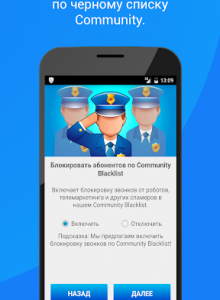 Call Blocker - Blacklist App - скриншот 6